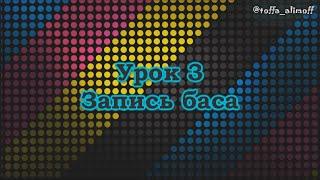 Yamaha PSR-E423. Создание Hip-hop минуса. Урок 3. Запись баса