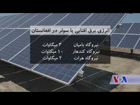 Afghanistan gets more solar energy - VOA Ashna