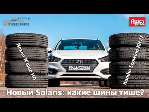 Конвейерные шины Hyundai Solaris - Nexen или Kumho на 4 точки.