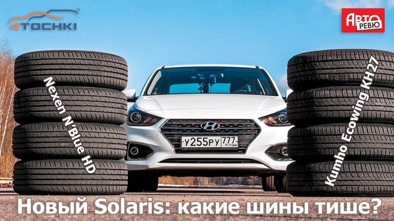 Конвейерные шины Hyundai Solaris - Nexen или Kumho на 4 точки. Шины и диски 4точки - Wheels & Tyres