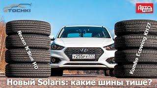Конвейерные шины Hyundai Solaris Nexen или Kumho на 4 точки. Шины и диски 4точки Wheels Tyres смотреть