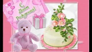 С Днем рождения принцессу