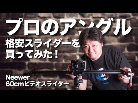 格安ビデオスライダーでプロっぽい動画を!/Neewer 60cm ビデオスライダー