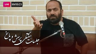 Hasan Aghamiri - Live | حسن آقامیری - جلسه هفتگی ٩٩/۵/٢٣