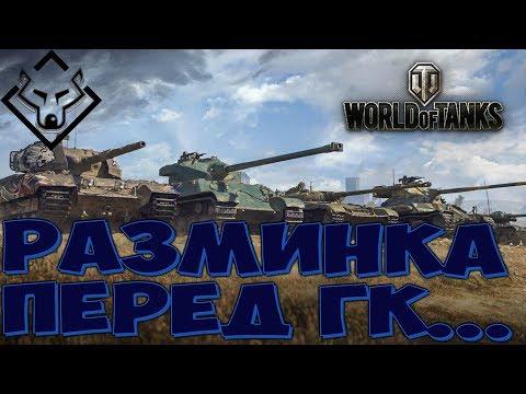Разминаемся в Танках перед ГК ▶ WOT ▶ World of Tanks  ▶