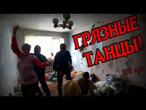 ГРЯЗНЫЕ ТАНЦЫ / ТАНЦУЮТ ВСЕ / 375 серия (18+)