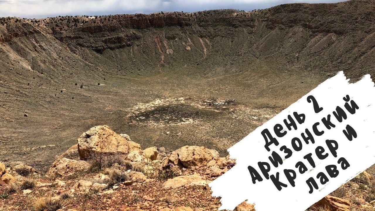 4.2 Аризонский кратер, Волнат каньон и неожиданная прогулка по застывшей лаве