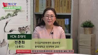 한국공자문화센터와 유림방송 MOU 체결