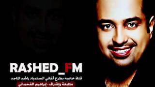 أطالع جمالك راشد الماجد قناة راشد FM