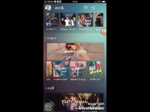 การใช้งานแอพพลิเคชั่น JOOX Music