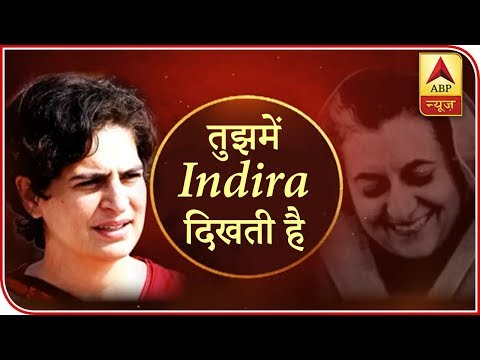 Know Why Priyanka Gandhi Vadra Is Being Compared With Indira Gandhi | ABP News