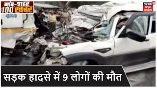 Pratapgarh में सड़क हादसे में 9 लोगों की मौत | Top Headlines | Gaon Shehar 100 Khabar