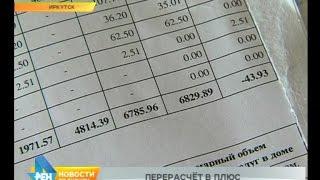 После перерасчёта за отопление квартплата для десятков иркутян выросла почти 2 раза