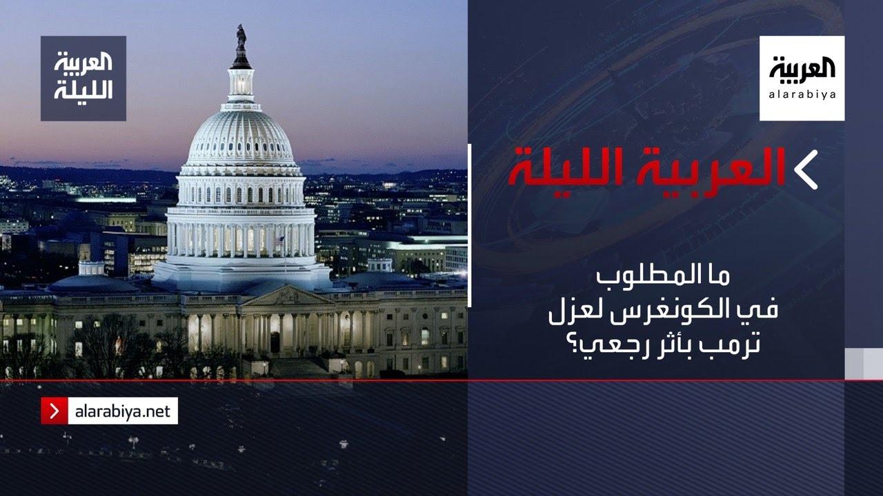 نشرة العربية الليلة | ما المطلوب في الكونغرس لعزل ترمب بأثر رجعي؟  - نشر قبل 3 ساعة