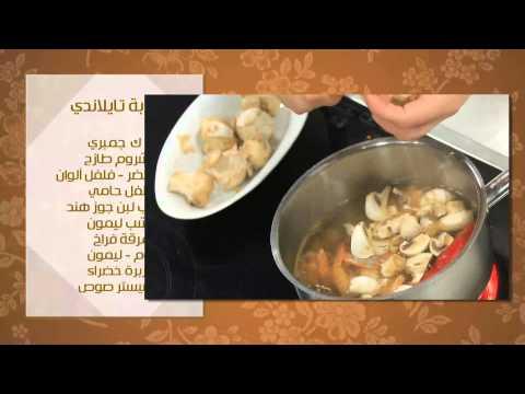 شوربة تايلاندى - كرات الجبنة المنكهة#عيش_وملح#ماجى_حبيب#cbcsofra