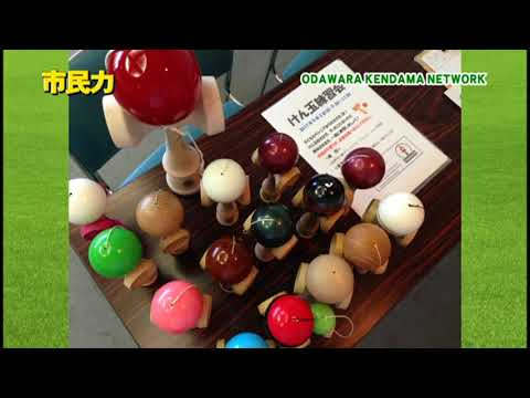 市民力 Vol.119 「ODAWARA KENDAMA NETWORK」