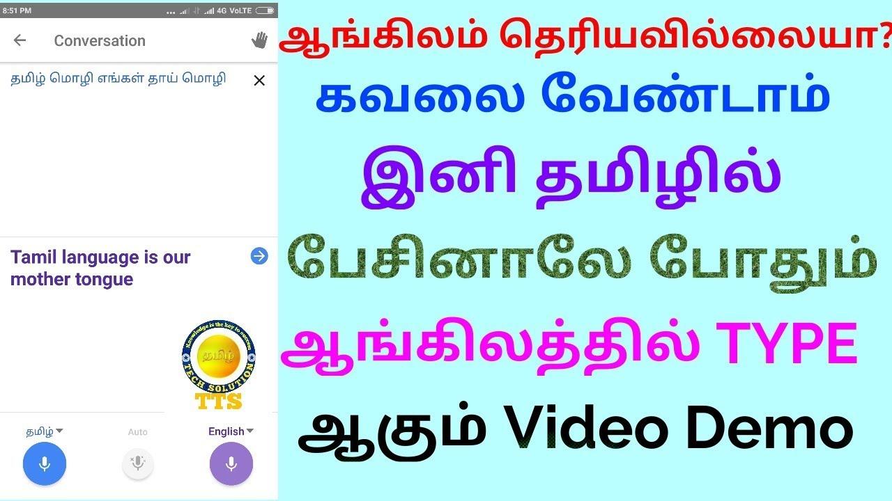 Tamil to English Google Translate