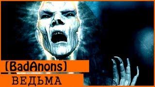 BadAnons - Ведьма