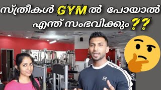 What happens when a Woman goes to the Gym??|Workout Tips For Women|Ladies Fitness Training Malayalam
