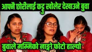 आफ्नै छोरीलाई कट्टु खोलेर देखाउने बुवा Himesh Neaupane New Video