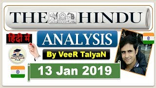 The Hindu analysis