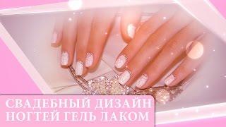 Свадебный дизайн ногтей гель-лаком