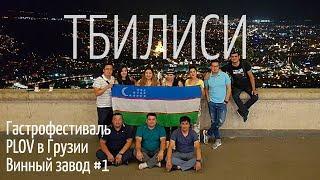 УЗБЕКСКАЯ ГРУЗИЯ: Манты или Хинкали? / Пешком по Тбилиси / Поездка в Мцхету