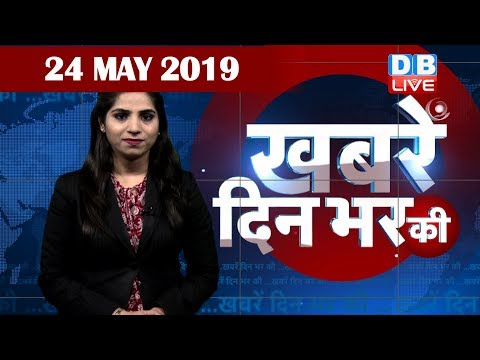 24 May 2019 | दिनभर की बड़ी ख़बरें | Today's News Bulletin | Hindi News India |Top News | #DBLIVE