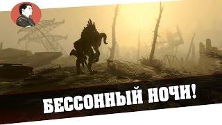 Fallout 4 - Бессоный ночи Часть 7