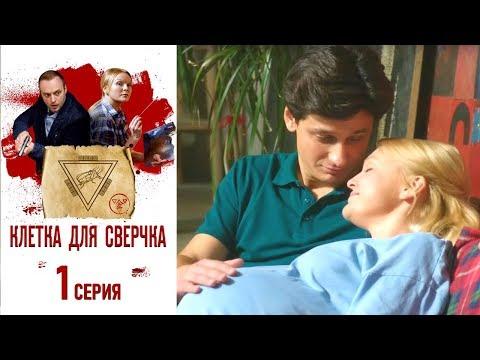 Клетка для сверчка - Фильм десятый - Серия 1/2019/Сериал/HD 1080р