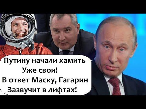 РОГОЗИН ТАКИ ОТВЕТИЛ ИЛОНУ МАСКУ! ГАГАРИН БУДЕТ ПЕТЬ В ЛИФТЕ!!!