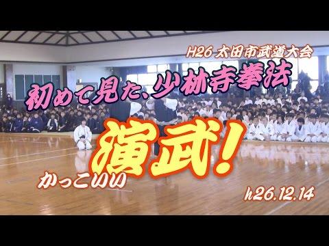 少林寺拳法演武ハンパねーな!太田武道大会(h26.12.14)