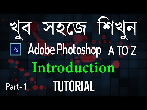 Part-1: Introduction - Adobe Photoshop cs6 tutorial for beginners in bangla thumbnail