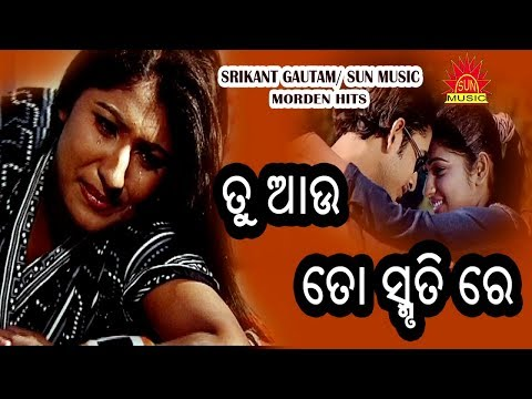 Tu Au To Smruti | Srikant Gautam Modern Hits | Sun Music Album Hits | Super Hit Video Song