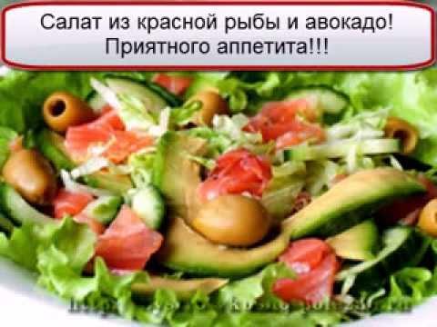 рецепт салат с красной соленой рыбой рецепт