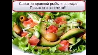 Салат из красной рыбы с авокадо