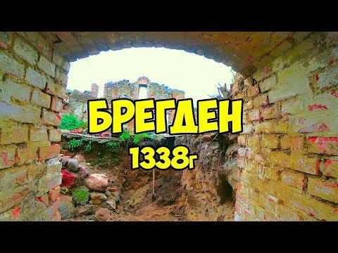 Калининградская область: Брегден, раскопки и реконструкция в районе города Мамоново