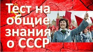 ТЕСТ 1 Простой тест о СССР на общие знания Пройти тесты онлайн с ответами
