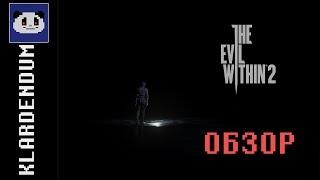 Краткий обзор: The Evil Within 2