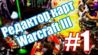 Урок по Warcraft 3 WE #1 - Диалоги