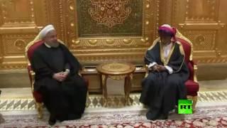 لقاء بين الرئيس حسن روحاني والسلطان قابوس بن سعيد في مسقط