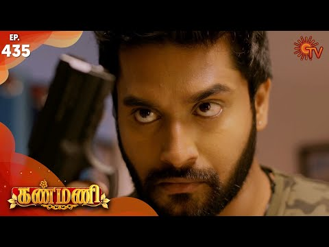 Kanmani - Episode 435 | 30th March 2020 | Sun TV Serial | Tamil Serial