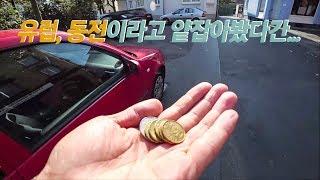 유럽여행 동전들이 정말 성가시죠   |  유럽생활, 독일생활, 국제커플, 유럽브이로그, 집꾸미기