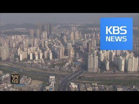 서울 아파트값 61주 만에 하락 전환 / KBS뉴스(News)