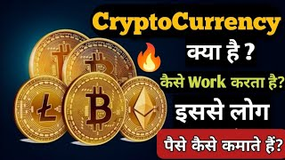 Full Details On CryptoCurrency | What Is Cryptocurrency And How It Works ? CryptoCurrency In Hindi