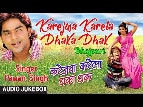 KAREJWA KARELA DHAKA DHAK | OLD BHOJPURI LOKGEET, CHAITA AUDIO SONGS JUKEBOX | SINGER - PAWAN SINGH