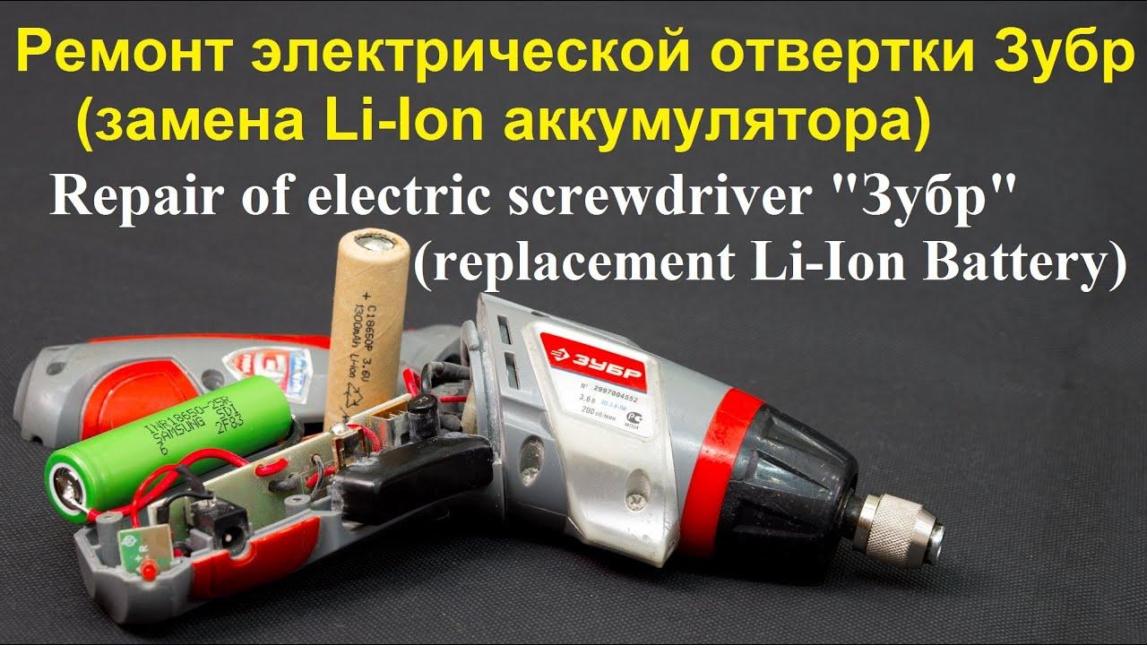 Ремонт электрической отвертки Зубр (замена Li Ion аккумулятора)
