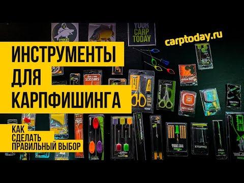 Инструменты для КАРПФИШИНГА. КОНКУРС! Как сделать ПРАВИЛЬНЫЙ ВЫБОР!