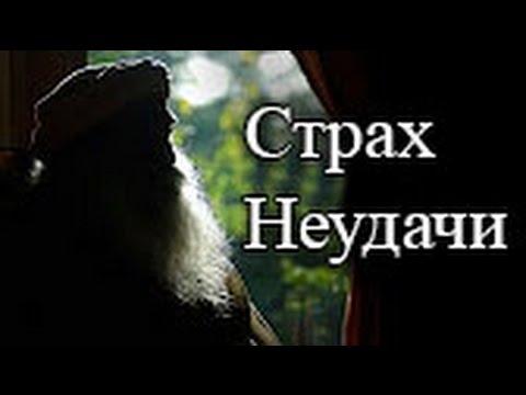 Садгуру - Страх неудачи (Джагги Васудев)
