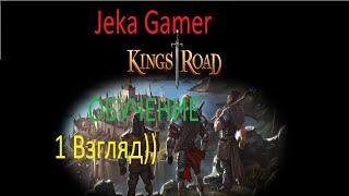 1 # KingsRoad Первый взгля
